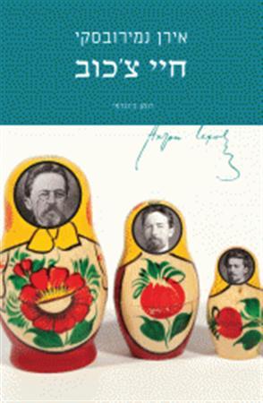 116 שנה לפטירתו של צ'כוב
