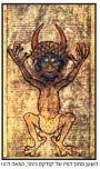 שטן עלי אדמות / שלוםרוזנברג