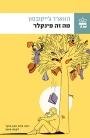 תסביך היהודים המתביישים / צורארליך