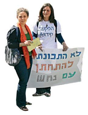 בעיית מסורבות הגט מביאה לתוצאה הנוגדת את ההלכה. הפגנה למען זכויות נשיםצילום: פלאש 90