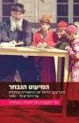 יהודים וכספים / אביבקר