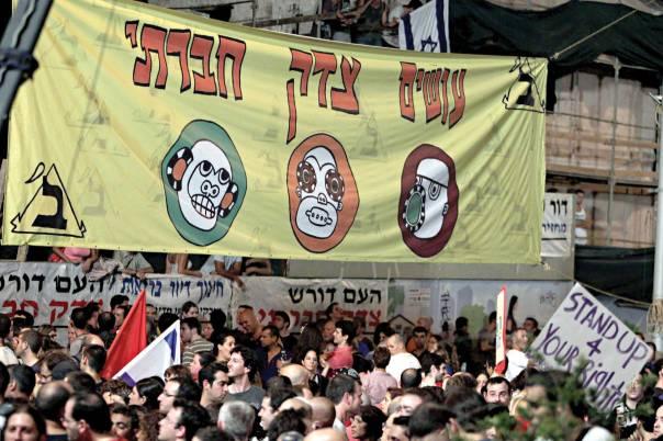 המשטר גובר על המהפכה. המחאה החברתית, קיץ 2011, תל אביב  צילום: מרים צחי