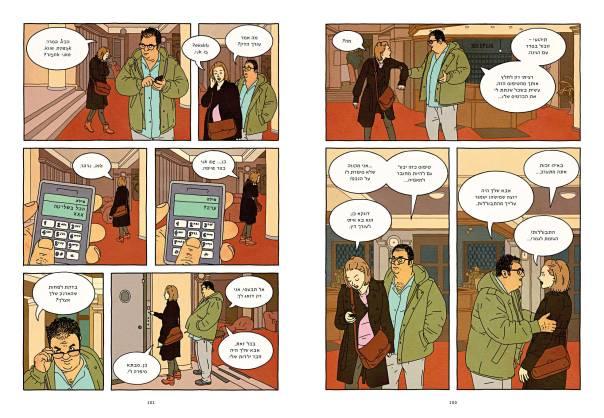 """לצד כל דמות בקומיקס ניצב שם של שחקן או שחקנית ש""""דיגמנו"""" למודן. מתוך """"הנכס"""""""