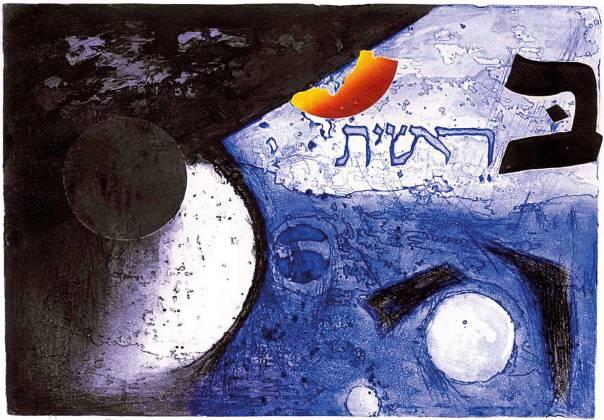"""פרשנות מיוחדת לסיפור יציאת מצרים. """"בראשית"""", מתוך הגדת בוסידן, תצריב, 1976"""