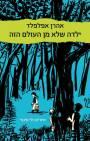אגדה על ילדים שנדדו ביערות | שולמיתקינל