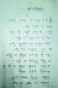 """""""געגועים"""", אחד משיריו המוקדמים של קפלן"""