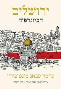 ירושלים-הביוגרפיה-סימון-סבאג-מונטיפיורי-כריכת-הספר