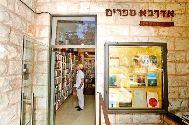 """שעתן היפה של חנויות הספרים הפרטיות. חנות הספרים """"אדרבא"""" בירושלים צילום: מרים צחי"""