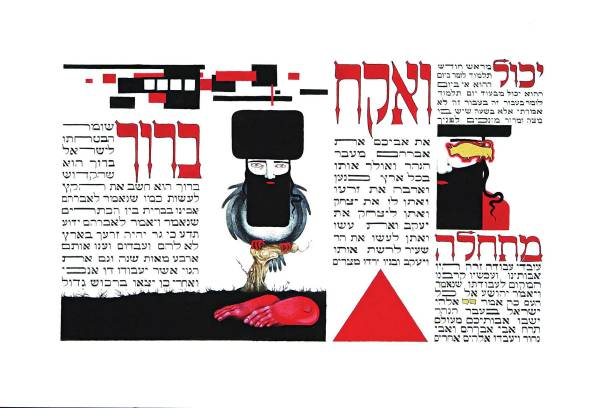 """1. . היהודי בעל גוף הציפור חופשי יותר. זויה צ'רקסקי, """"ואחרי כן יצאו ברכוש גדול"""". מתוך הגדת הפסח של אאכן, 2002-2001. באדיבות האמנית וגלריה רוזנפלד"""