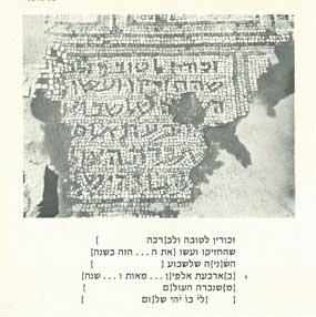 הכתובת בכניסה המרכזית לאולם התפילה