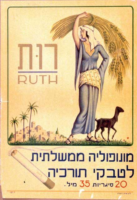 """כרזה ל""""רות"""" - חברה לסיגריות, 1925 בקירוב"""