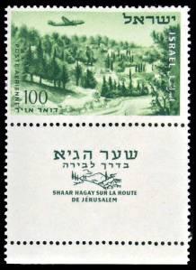 שער הגיא בבול דואר אוויר, 1954 קטלוג הבולים הישראלי, מעצב: ג. המורי