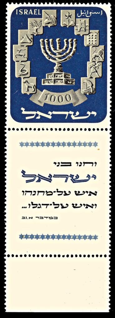 בול המנורה, 1952קטלוג הבולים הישראלי,  מעצב: אוטה וליש