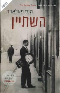השתיין-הנס-פאלאדה-כריכת-הספר