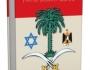 האופציה הסעודית | יונתןדה־שליט