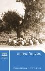 הבריחה מן האחווה | יצחקגייגר