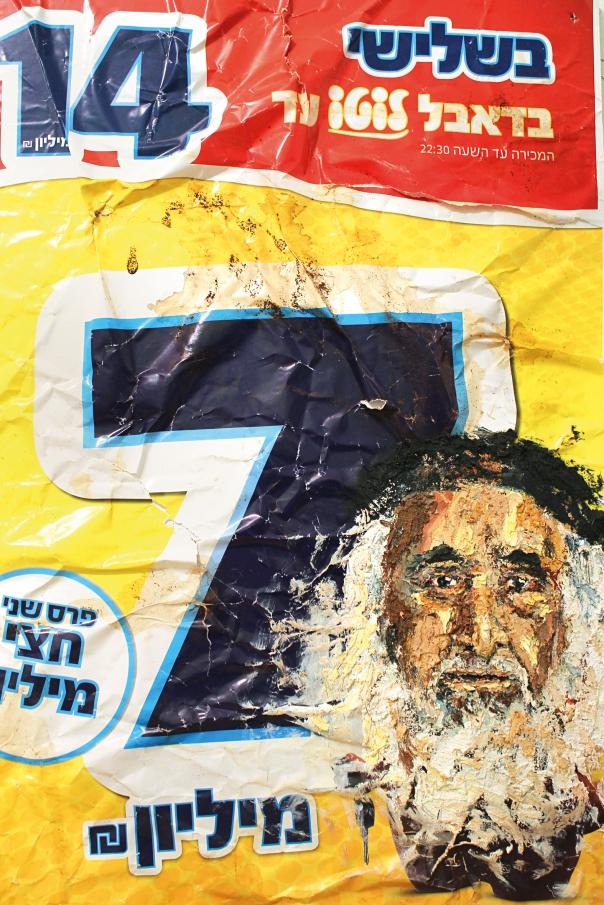 תמר יהודאי, 7 מיליון, 2014