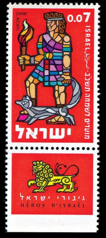 """שמשון, בול """"מועדים לשמחה ה'תשכ""""ב"""", 1961  עיצוב: אשר קלדרון"""