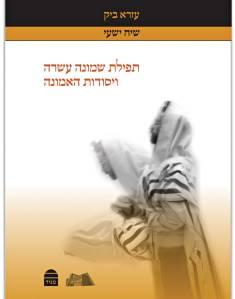 Bik18--cover-for-print