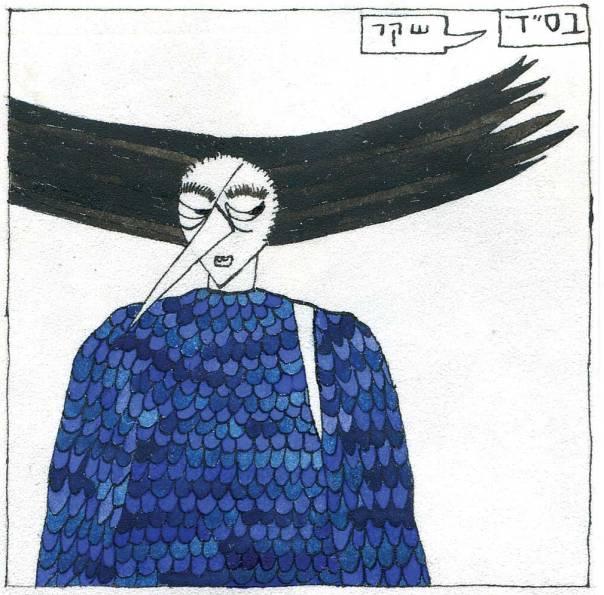 מרים וילנר, פרט מתוך קומיקס