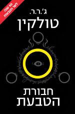 שר-הטבעות-חבורת-הטבעת
