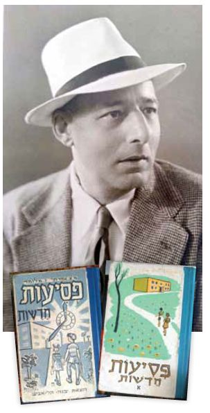 """""""היה יהודי טוב וזכור שהינך מבריינסק"""" ר' משה צבי אפרתי והספרים שהוציא צילומים: באדיבות המשפחה"""