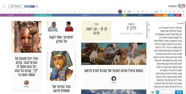 """התנ""""ך איננו שייך למגזר כלשהו ואסור לכלוא אותו אצל חובשי הכיפות. צילום מסך מתוך אתר """"929"""""""