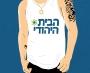 התיאולוגיה של הבית היהודי | יואבשורק