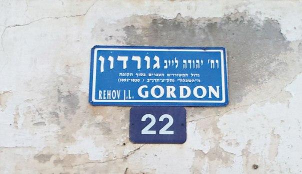 """יל""""ג היה חש בנוח בין דפי ספרה של שמיר. שלט רחוב על שם יהודה לייב גורדון בתל אביב צילום: יעל י"""