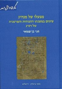 Ben-Shammai001