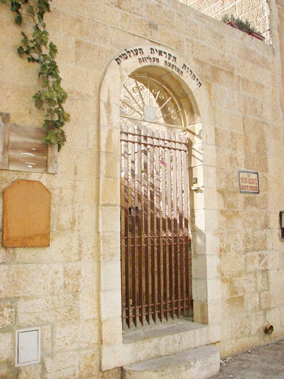 מאבק דתי ותרבותי מול הקראים. כניסה לחצר הקראים ברובע היהודי בירושלים צילום: מיכאל יעקובסון