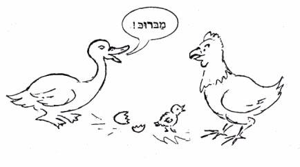 """""""האיורים עוזרים ללמוד בכיף ולזכור את החומר"""". איור של יוחנן אליחי, מתוך """"לדבר ערבית""""  באדיבות מינרוה בית הוצאה לאור"""