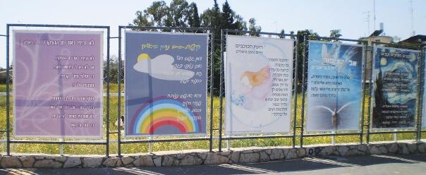 """המציא בשירתו את הסובייקט היהודי החדש. שירי ביאליק מעטרים רחוב בהרצליה, במיזם של תיכון """"היובל"""" בעיר צילום: דוד שי"""