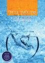 באהבה ובאמונה | גיליתחומסקי