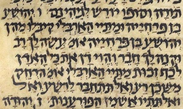 ⎣ הכול אוחזים במשנה, אבל לשון המשנה - לא שפר עליה גורלה. מסכת אבות פרק א', כתב יד קאופמן, המאה ה-12