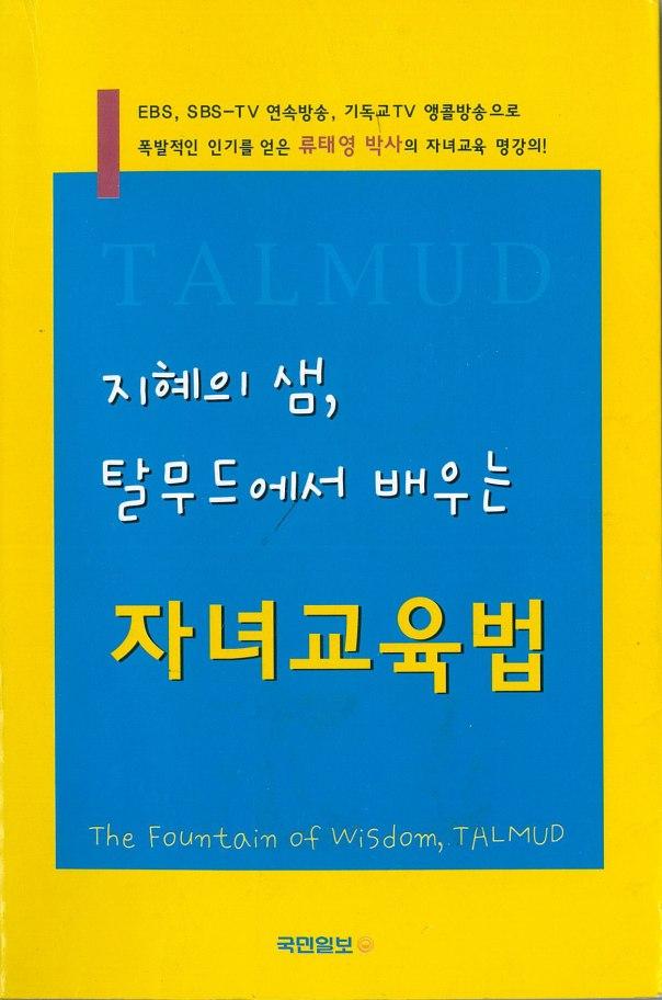 אחד מספרי הפרשנות לתלמוד בקוריאנית שכתב פרופ' יו  