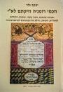 הרומנים – בין אנטישמיות לציונות | לאה בורנשטיין-מקובצקי