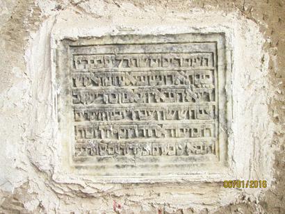 כיתוב בעברית עתיקה ליד קבר נחום הנביא