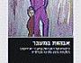 בשםהאב | חבצלת פרבר