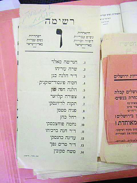 רשימת המועמדות מטעם התאחדות הנשים העבריות