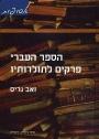 סיפוריספרים | נחם אילן