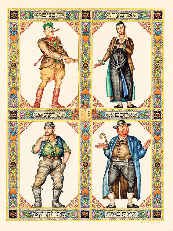 בכל יחיד ויחיד מתקיימים כל הארבעה בכפיפה אחת. ארבעה בנים, ארתור שיק, לודז' 1934
