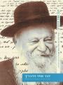 עלידיעבדיךהנביאים | יהודהזולדן
