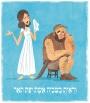 דיןשישבורחמים | הרב עדין אבן ישראל(שטיינזלץ)