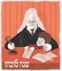 שמחיםבשמחתהמלך | הרב עדין אבן ישראל(שטיינזלץ)