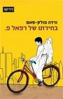 מלאך דואה בשמי ירושלים | מאירה ברנעגולדברג
