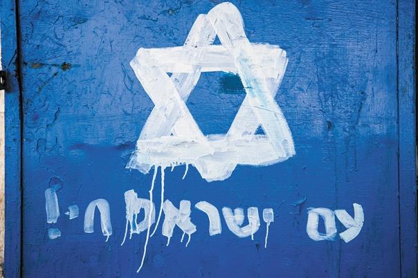 כל דור צריך לחזור ולגלות את המהות. גרפיטי, ירושלים 2016 צילום: פלאש 90