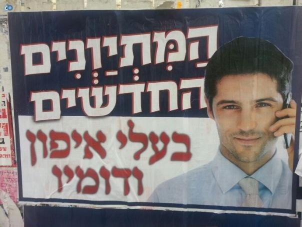 """הביאו לעולם את ה""""סלולר הכשר"""". ירושלים. צילום: חננאל רוזנברג"""