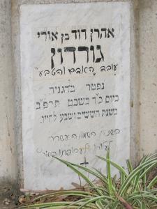 "קבר א""ד גורדון בדגניה א'"