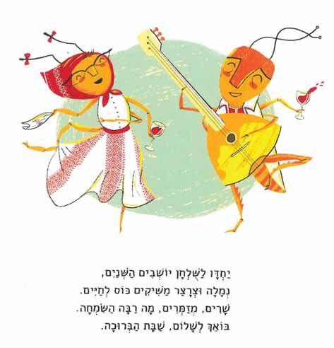 """רבנים שיוצאים בכרוז נגד ספריית פיג'מה. מתוך הספר """"אולי אפשר גרגר סוכר"""" מאת נעמי בן–גור צילום: ספריית פיג'מה"""